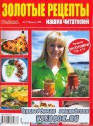 Золотые рецепты наших читателей №7 2009