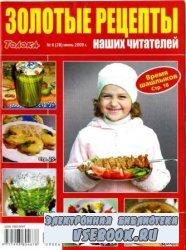 Золотые рецепты наших читателей №6 2009