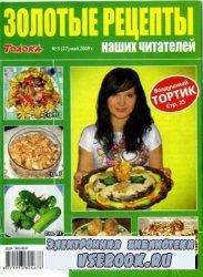 Золотые рецепты наших читателей №5 2009