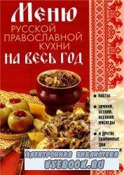 Меню русской православной кухни на весь год.