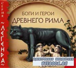 Боги и герои Древнего Рима (аудиокнига)