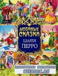 Любимые сказки Шарля Перро (аудиокнига)