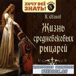 Жизнь средневековых рыцарей (аудиокнига)