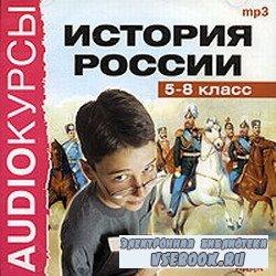 Аудиокурсы. История России. 5-8 класс