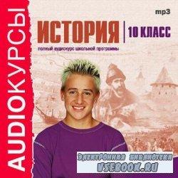 Аудиокурсы. История 10 класс
