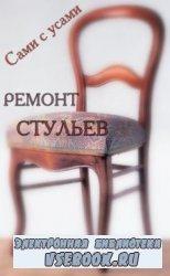 Ремонт стульев. Технология ремонта мягкой мебели