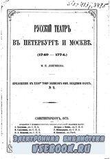 Русский театр в Петербурге и Москве (1749-1774)