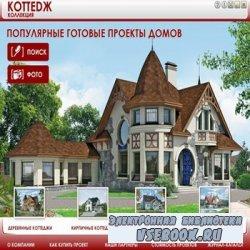 Коттедж. Популярные готовые проекты домов