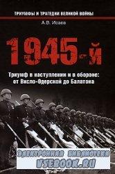 1945-й... Триумф в наступлении и в обороне. От Висло-Одерской до Балатона
