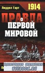 1914. Правда о Первой Мировой/The real war 1914–1918