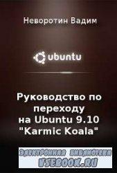 Руководство по переходу на Ubuntu 9.10 «Karmic Koala»
