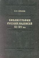 Библиография русских надписей XI-XV вв.