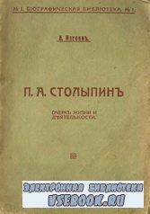 П.А. Столыпин. Очерк жизни и деятельности