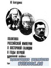 Политика Российской Империи в Восточной Галиции в годы Первой мировой войны