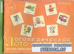 Логопедическое лото-мозаика для детей старшего дошкольного и младшего школь ...