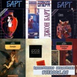 Сборник книг Джона Барта