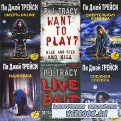 Сборник книг Пи Джей Трейси
