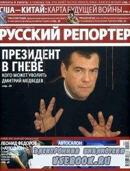 Русский Репортер №9 2010