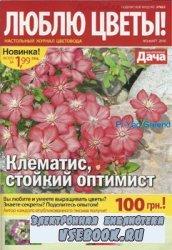 Люблю цветы! №3 2010