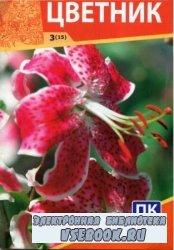 Цветник № 3 2009