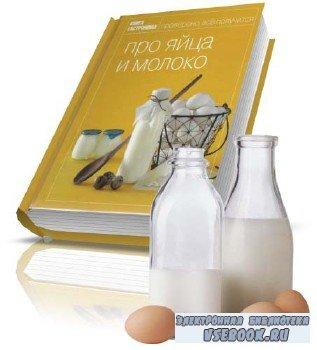 Про яйца и молоко: Проверено, все получится