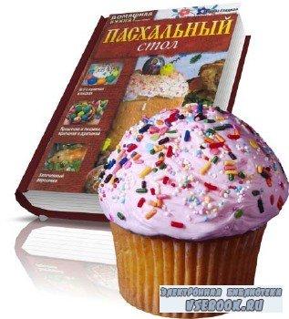 Пасхальный стол: рецепты  пасхальных блюд. 2010