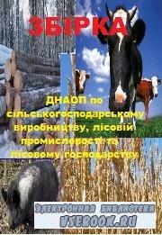Збірка ДНАОП по сільськогосподарському виробництву, лісовій промисловості т ...