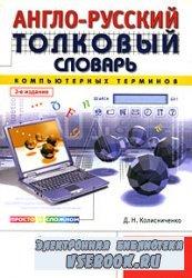 Англо-русский толковый словарь компьютерных терминов