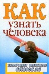 Как узнать человека: Лучшая книга тестов