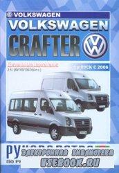 Volkswagen Crafter Руководство по ремонту и эксплуатации