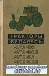 Тракторы «Беларусь» МТЗ-50, МТЗ-50Л, МТЗ-52, МТЗ-52Л