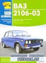 Мой автомобиль ВАЗ 2106-03