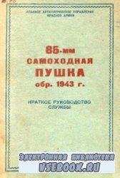 85-мм самоходная пушка обр. 1943 г. Краткое руководство службы