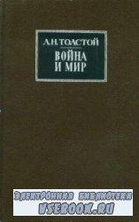 Война и мир. Роман-эпопея. В двух томах