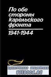 По обе стороны Карельского фронта 1941-1945: документы и материалы