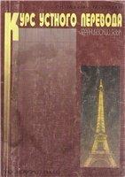 Курс устного перевода: французский язык