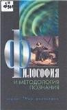 Философия и методология познания