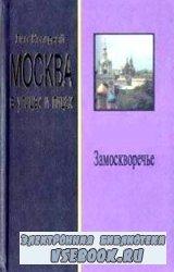 Москва в улицах и лицах. Замоскворечье