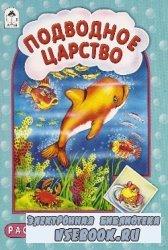 Подводное царство. Раскраска с наклейками