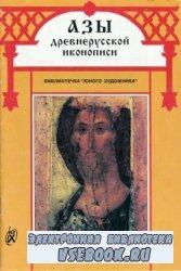 Азы древнерусской иконописи. Иконография Христа