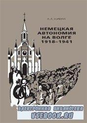 Немецкая автономия на Волге. 1918-1941