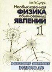 Необыкновенная физика обыкновенных явлений. В двух томах