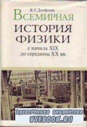 Всемирная история физики (с начала XIX до середины XX вв.)