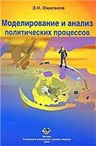 Моделирование и анализ политических процессов