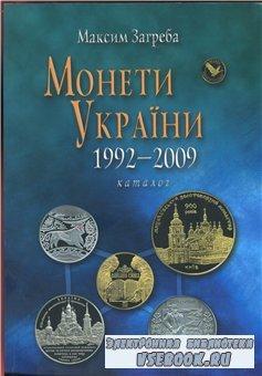 Монеты Украины 1992-2009 Каталог