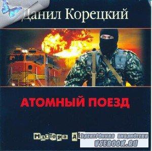 Данил Корецкий. Атомный поезд (Аудиокнига)