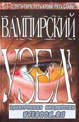 Вампирский Узел. С. П. Сомтоу