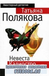 Невеста Калиостро. Татьяна Полякова