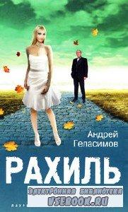 Андрей Геласимов. Рахиль. Роман с клеймами  (Аудиокнига)