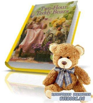 Мишки Тедди за 2 часа/ Two-Hour Teddy Bears
